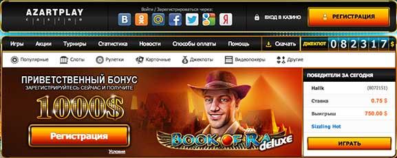 Азарт Плей казино - - онлайн вход на официальный сайт